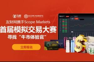 牛年首秀--友财网携手Scope Markets首届模拟交易大赛寻找