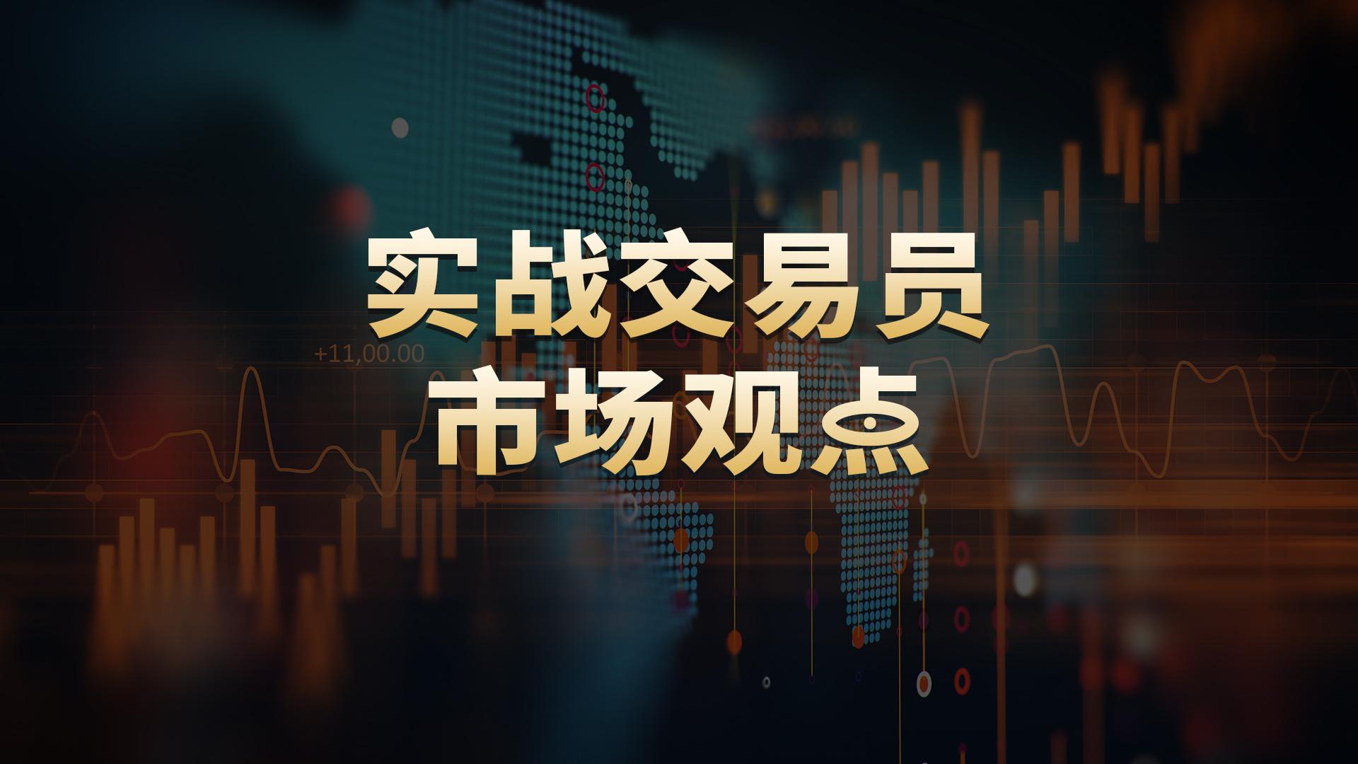 实战交易员市场观点-4月12日(镑系)