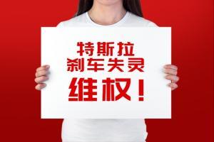 行业   刚改口道歉,广州又一特斯拉失控起火致人死亡,特斯拉概念股大跌