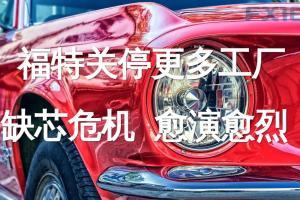"""【英伦金融圈】福特关停更多工厂 全球""""缺芯""""危机愈演愈烈"""