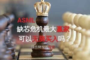 【读出财报的秘密】ASML:缺芯危机最大赢家 可以无脑买入吗?