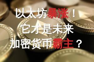 【英伦财经日记】以太坊暴涨!它才是未来的加密货币霸主?