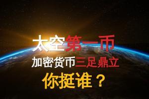 【英伦财经日记】太空第一币 加密货币三足鼎立 你挺谁?