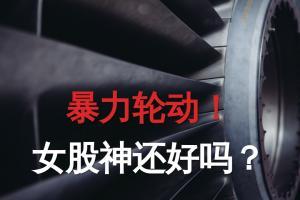 【英伦财经日记】暴力轮动!科技股损失惨重 女股神还好吗?