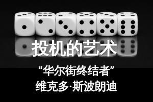 """【人物故事】投机的艺术 """"华尔街终结者""""维克多·斯波朗迪"""