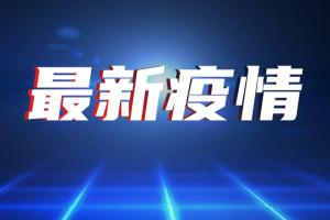 """香港社区或已出现变种新冠病毒隐性传播链 """"要十分小心及严阵以待"""""""