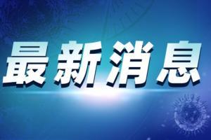 中国疫情消息!河南义马1境外输入确诊病例治愈后复阳,密接者已全部集中隔离