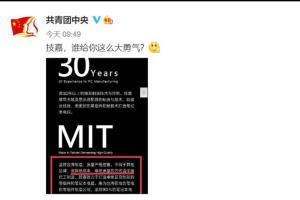 """突发!技嘉官方网站嘲讽中国制造 官媒""""共青团中央""""发声批评"""