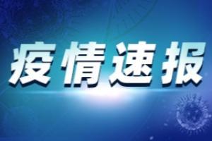 云南疫情最新消息:云南新增本土诊病例1例 新增境外输入确诊病例21例