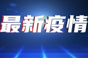 江苏疫情最新消息!江苏新增11例本土确诊病例 新增本土无症状感染者7例