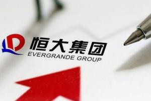 和解了!中国恒大:已妥善解决广发银行诉前财产保全事宜