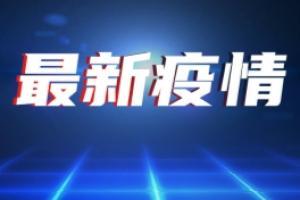 疫情突发消息:内蒙古二连浩特发现1名核酸阳性者 将开展全员核酸检测
