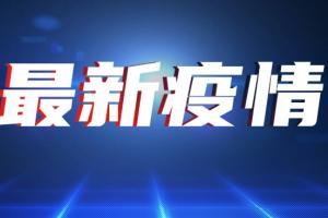 中国疫情突发!内蒙古新增1例本土确诊病例 在物流园区工作