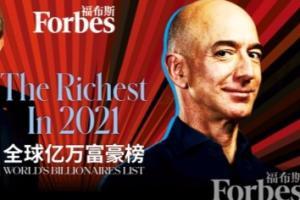 《福布斯》正式公布第35期全球亿万富豪榜:巴菲特首度跌出全球富豪榜前五