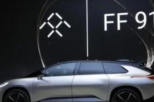 贾跃亭创立的法拉第未来在纳斯达克敲钟上市 目前已破发跌超2%、此前一度涨超20%