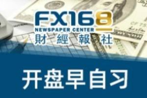 FX168财经报社:2021年9月2日市场开盘早自习