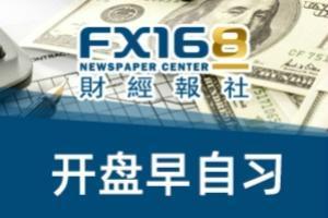FX168早自习:恒大出现重大转机?美元回落提振黄金走强