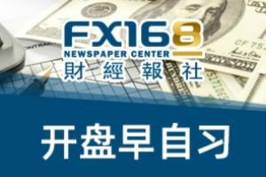FX168财经报社:2021年9月13日市场开盘早自习